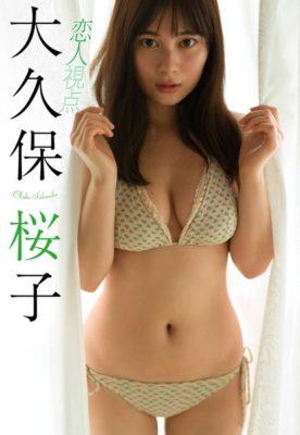 大久保桜子 水着画像