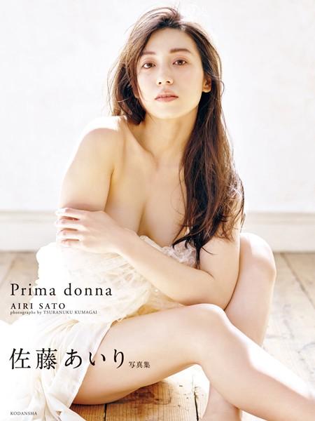 佐藤あいり写真集Prima donna